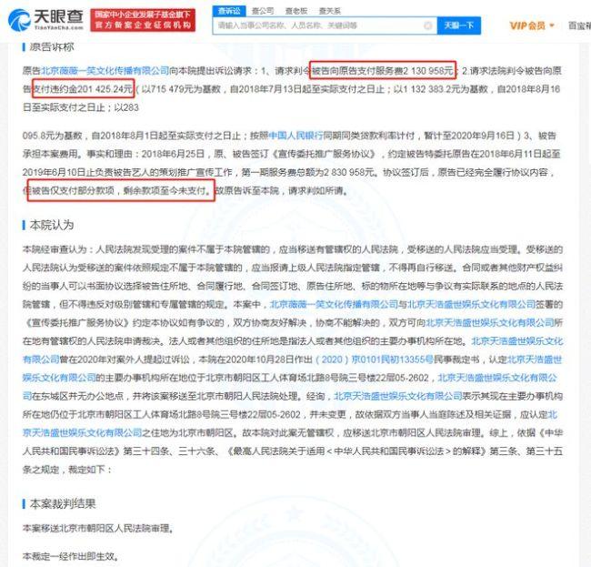 姚安娜公司天浩盛世因拖欠艺人宣传尾款被起诉
