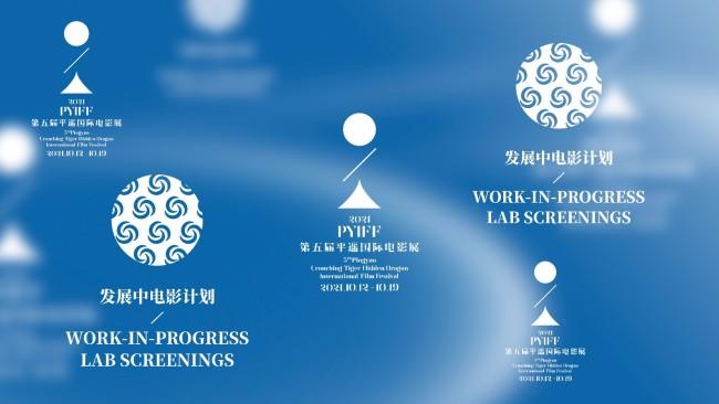 平遥国际电影展产业版块两大单元项目征集全面开启