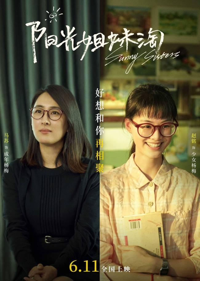 """马苏新片《阳光姐妹淘》上映 演绎""""全职妈妈"""""""