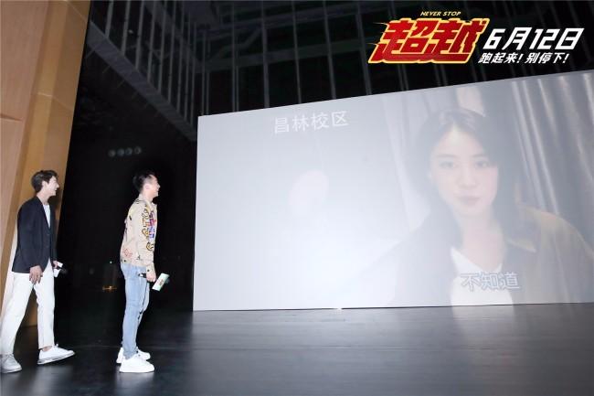 《超越》口碑特辑 郑恺李昀锐长沙上海路演展热血