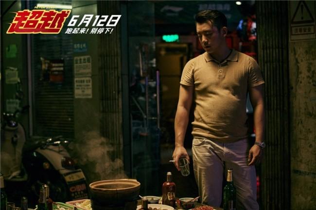 《超越》上映 郑恺李昀锐携手冲破桎梏跑向未来