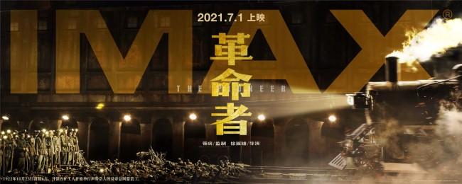 电影《革命者》曝IMAX海报七一献礼建党百年