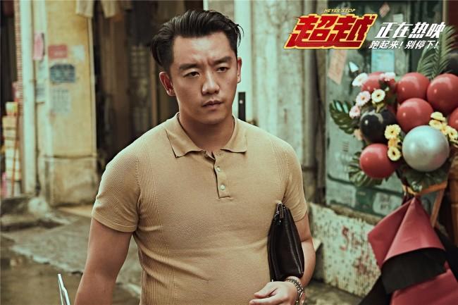 《超越》破6400万蝉联日冠 郑恺发走心长文谈角色