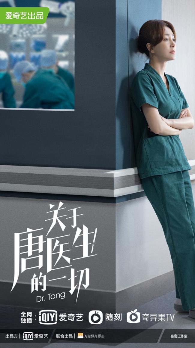 秦岚《关于唐医生的一切》首曝剧照 白衣造型展现百变角色塑造力