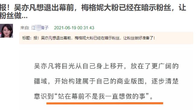 网曝吴亦凡将退居幕后 称其已是高风险艺人