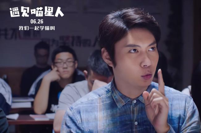 《遇见喵星人》艾伦联手王智打造高能爆笑戏码