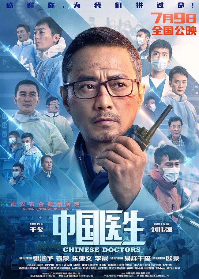 """《中国医生》定档 张涵予袁泉深入""""疫情暴风眼"""""""