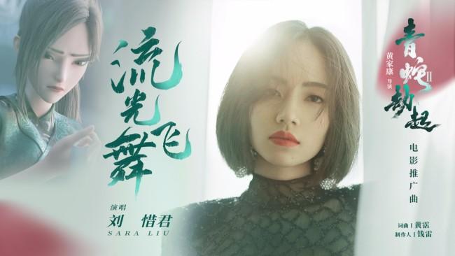 《白蛇2:青蛇劫起》推广曲 刘惜君唱出姐妹情