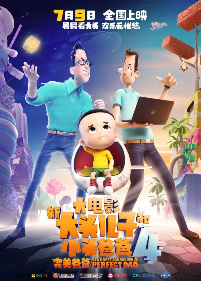 """动画电影""""新大头儿子""""4曝""""真假老爸""""海报"""