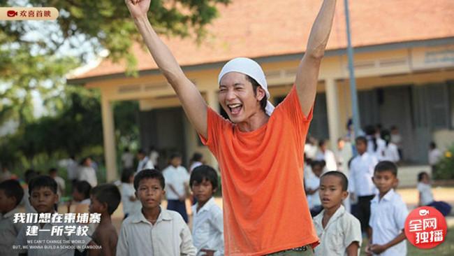 《我们想在柬埔寨建一所学校》欢喜首映独播 日本中二少年想改变世界
