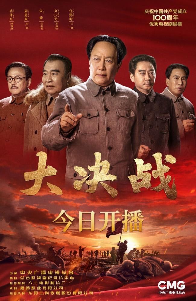 礼赞英雄 重大革命历史题材电视剧《大决战》开播