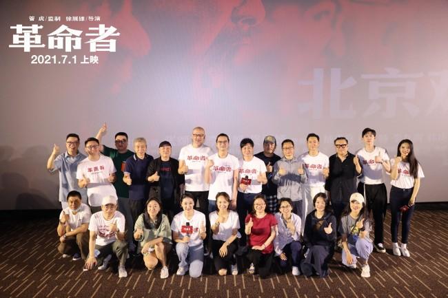 """《革命者》首映老中青三代观众热泪推荐""""七一必看"""""""