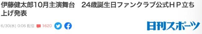 伊藤健太郎宣布将复出 计划主演舞台剧