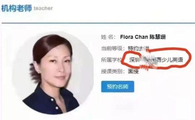陈慧珊被曝转行当老师引热议 曾是TVB当家花旦