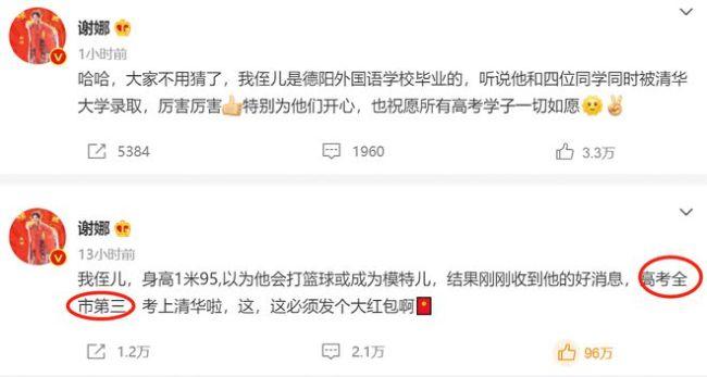 谢娜自曝侄子考上清华占热搜 本尊打脸:不想别人知道