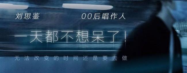 刘思鉴最新单曲《一天都不想呆了!》上线