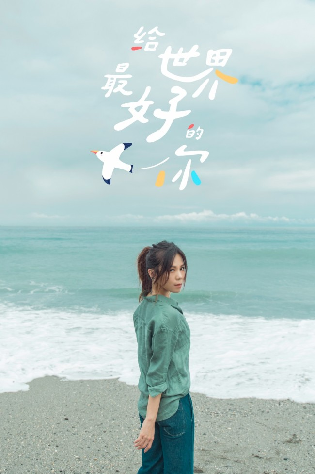 蔡健雅《给世界最好的你》音乐微综艺正式上线