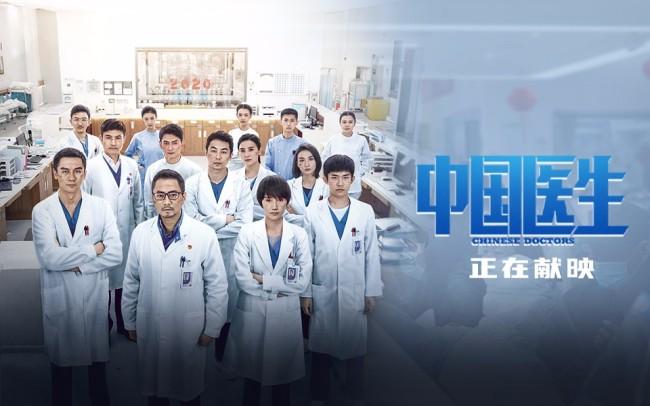 《中国医生》今日献映张定宇张文宏点赞影片专业度
