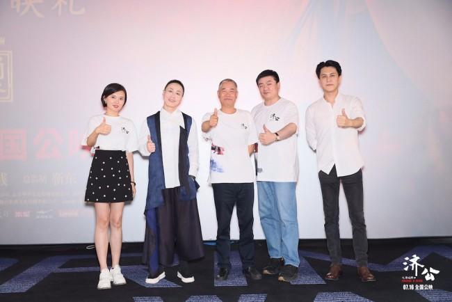 《济公之降龙降世》首映靳东戴荃现身预售现已开启