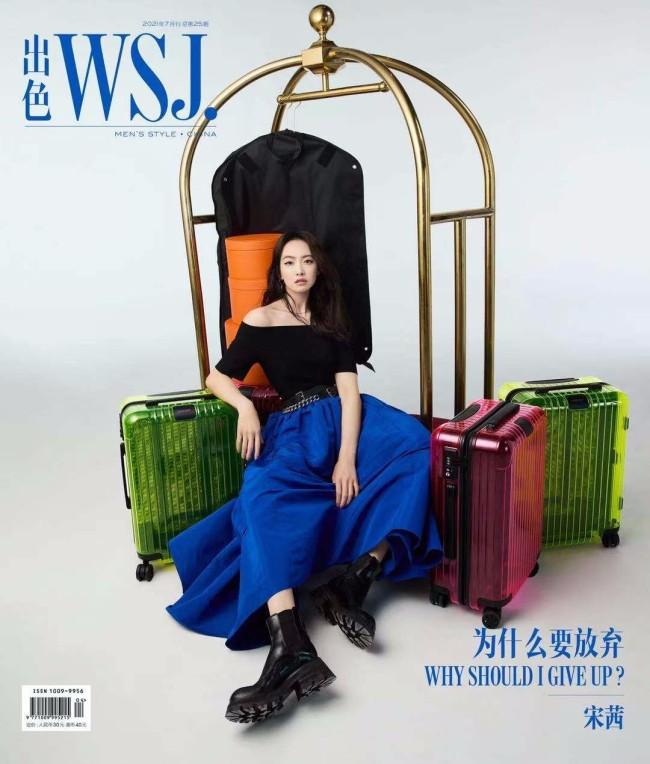 宋茜最新杂志封面故事 坚守初心传递正能量