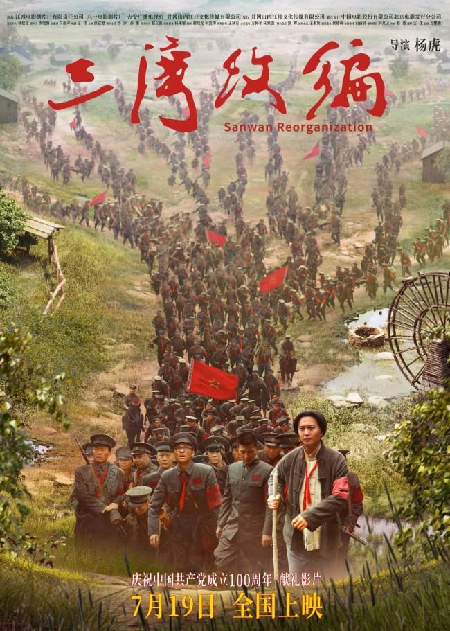 《三湾改编》毛泽东热血呐喊集结工农革命力量