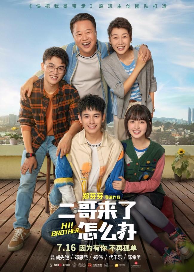 郑伟《二哥来了怎么办》上映 二哥闯入重组家庭