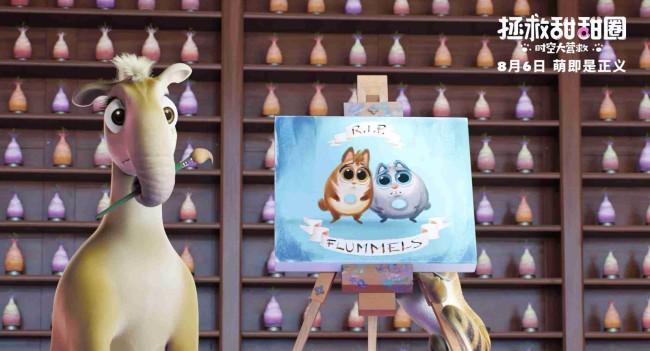 《拯救甜甜圈》角色预告萌宠集结点亮欢乐冒险之旅