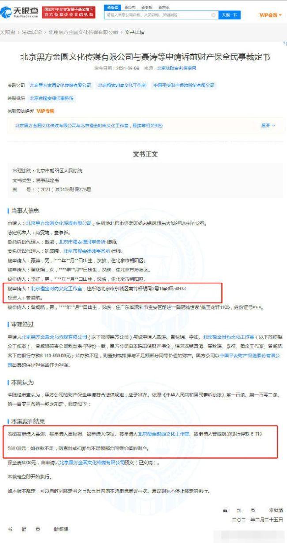黑金经纪起诉曾舜晞 此前曾申请冻结其资产600余万