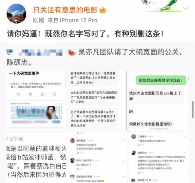 陈砺志否认帮吴亦凡公关 爆粗口大骂:有种别删