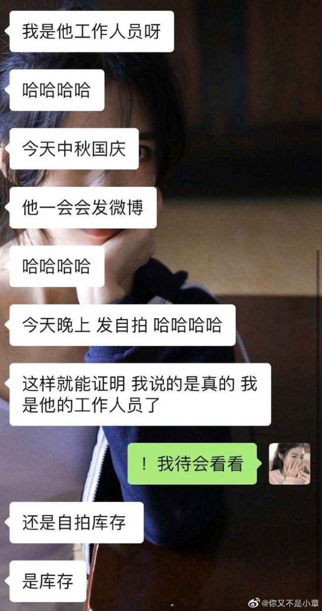 女网红曾被吴亦凡工作人员加好友:吴挺喜欢你