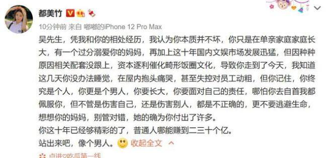都美竹曝吴亦凡十年赚二三十亿 称他不坏是妈宝男