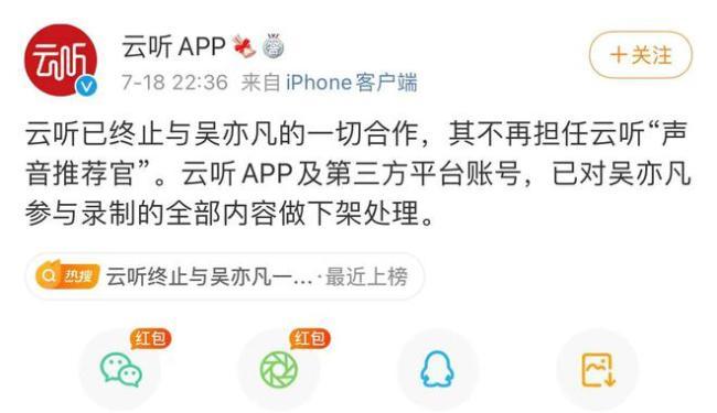 兰蔻终止与吴亦凡品牌合作关系 合约已于6月到期