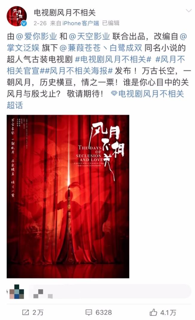 爱你影业发布超人气古装剧《风月不相关》概念海报