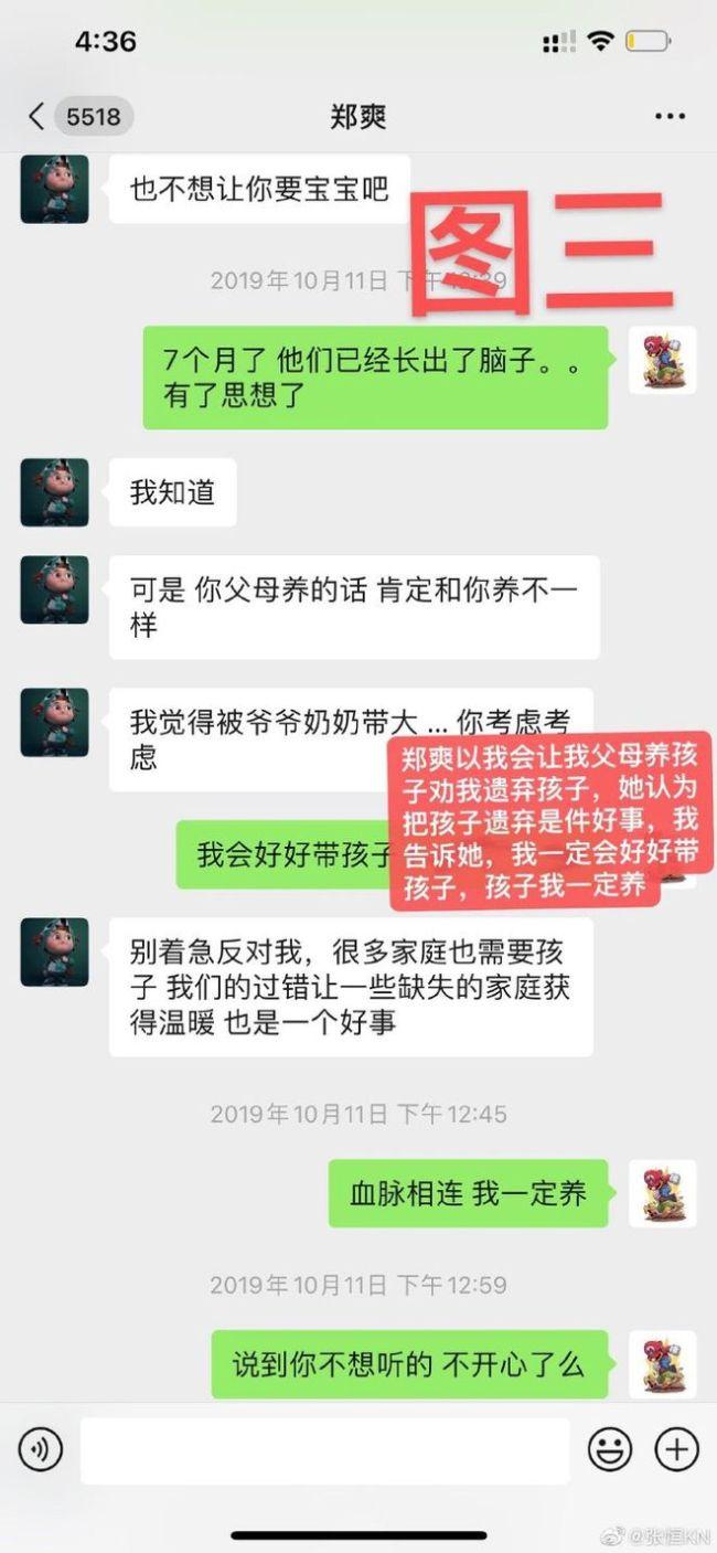 张恒发长文怒怼郑爽 郑爽方回应:致敬张恒的热搜