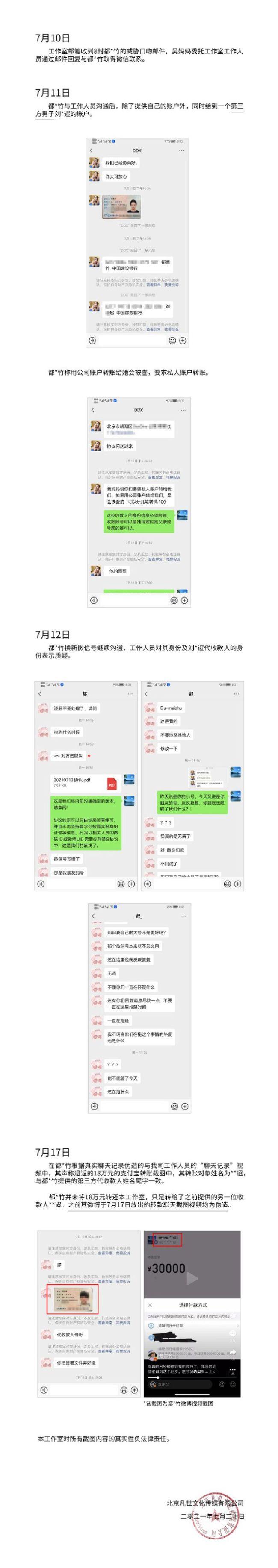 吴亦凡方回应与都美竹转账争议:她自导自演