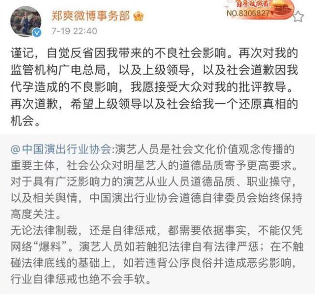 郑爽深夜再发文:为代孕真诚道歉,没拿1.6亿片酬