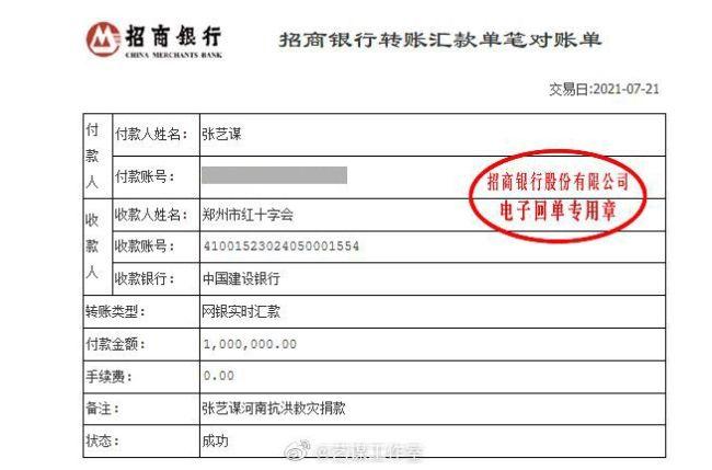 张艺谋捐款100万元驰援河南:盼平安,河南加油!
