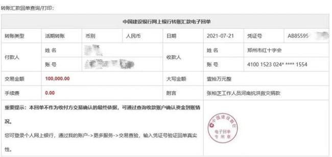 张柏芝及其工作人员捐款60万元驰援河南:共克时艰