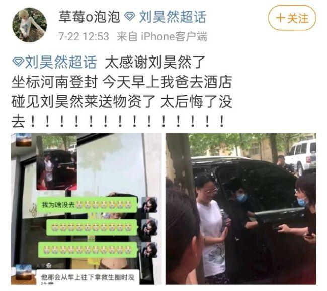 心系家乡!网友偶遇刘昊然回河南帮忙运输救灾物资
