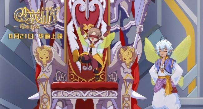 《小花仙大电影:奇迹少女》821华丽开启魔法之旅