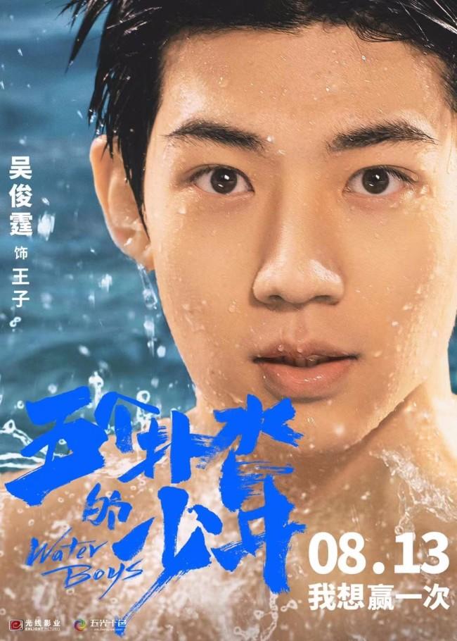 《五个扑水的少年》路演获高口碑 超前点映将开启