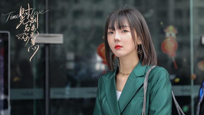 《时光与你别来无恙》定档726 陈宥维徐艺洋姐弟恋