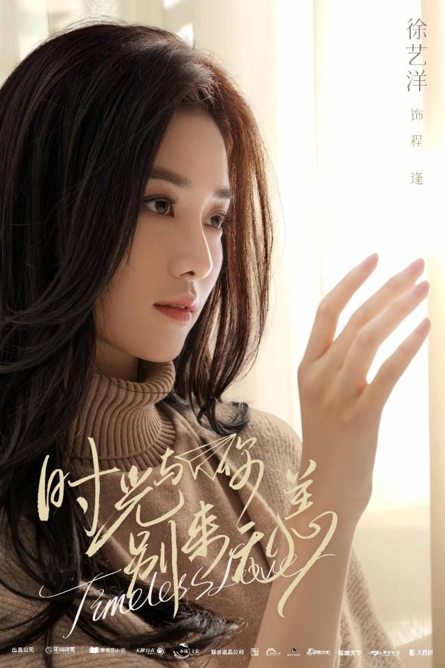 《时光与你别来无恙》陈宥维徐艺洋养成系恋爱来袭
