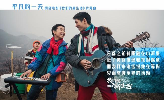 《我们的新生活》片尾曲MV 毛不易演唱点赞新生活