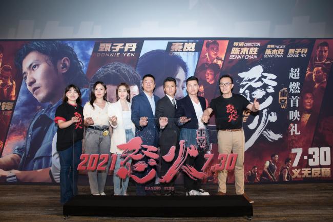 《怒火·重案》首映礼举行 秦岚现场致敬电影人精神