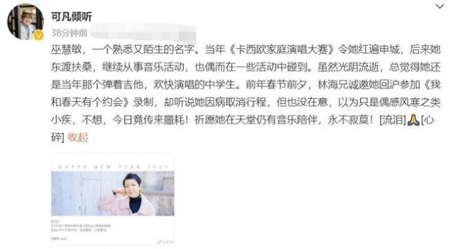 歌手巫慧敏去世終年48歲代表作《賣湯圓》火遍全國