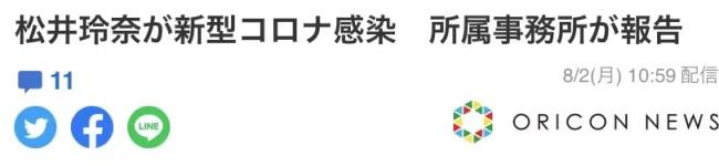 日本女艺人松井玲奈感染新冠 曾接触确诊人员
