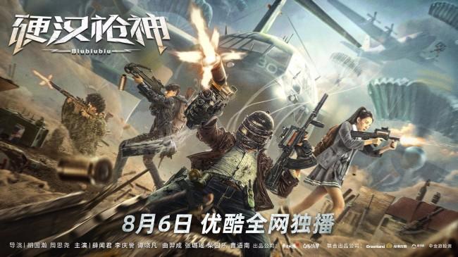 《硬汉枪神》8月6日上线 爆燃枪战热血开打