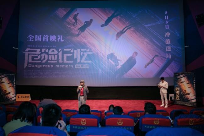 《危险记忆》全国首映礼在京举行 终极预告曝光
