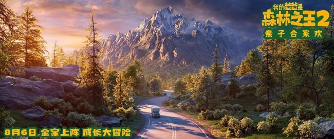 《我的爸爸是森林之王2》全家上阵开启惊喜冒险